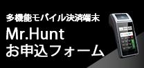 Mr.Hunt お申込フォーム