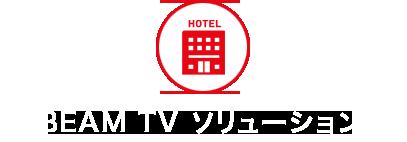ホテル客室 ソリューション
